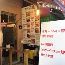 釜山の好きなアレコレ〜なま物パラダイス☆ ユッケハンユッケ〜の記事に添付されている画像
