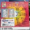 """今日明日は""""赤羽馬鹿祭り""""ー!!わっしょい!の画像"""