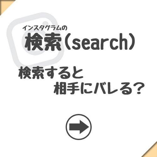 インスタ 検索 バレる