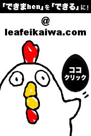 リーフ英会話のブログ