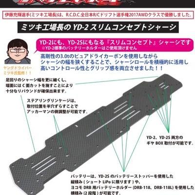 YD-2スリムコンセプトシャーシ発売!の記事に添付されている画像