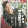 山梨日日新聞.ゴルフ特集号の画像