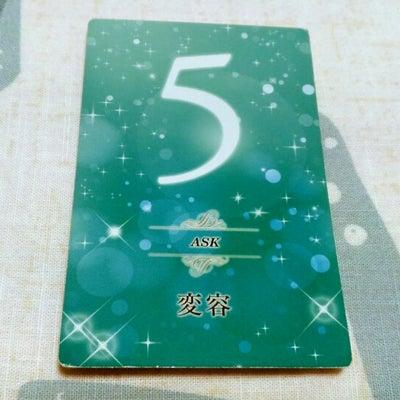 3月20日☆数秘カードからのメッセージの記事に添付されている画像