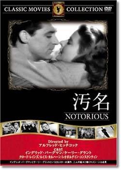 汚名 (DVD)ヒッチコック16   アレレの映画メモランダム/休日は映画の気分