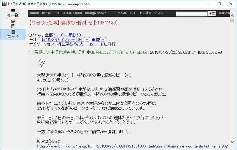 5ch ニュース 速報