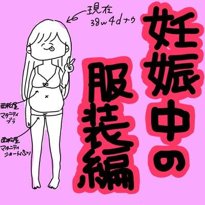 全く役に立たない妊娠中の服装紹介の記事に添付されている画像