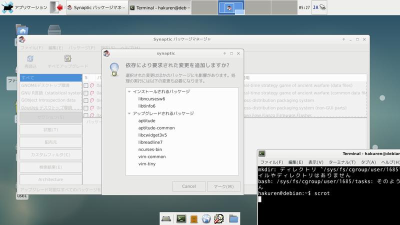 ps3 debian xfce sidはアップデートが多いです | meibi150のブログ
