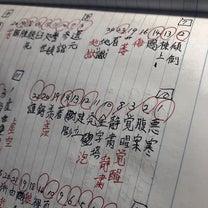 漢字検定2級 受けてみたの記事に添付されている画像