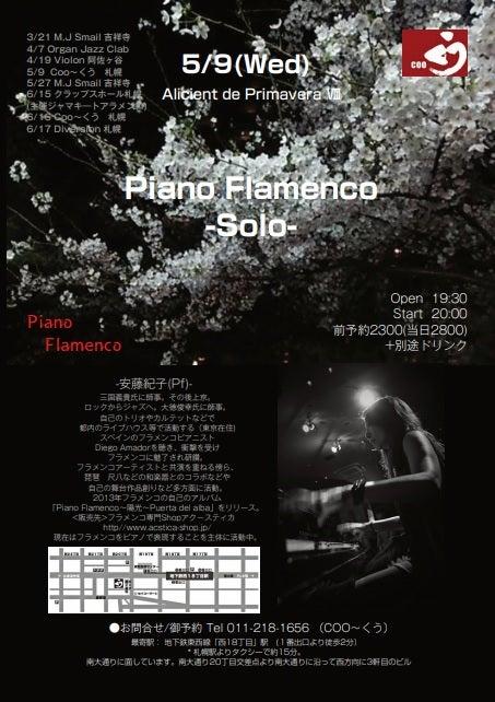 5 9 水 alicient de primavera 札幌coo piano flamenco