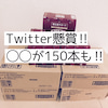 《当選》総額44700円相当品!Twitter懸賞!の画像