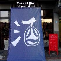 徳永酒店 熊本駅前のお洒落なバーのような角打ちの記事に添付されている画像