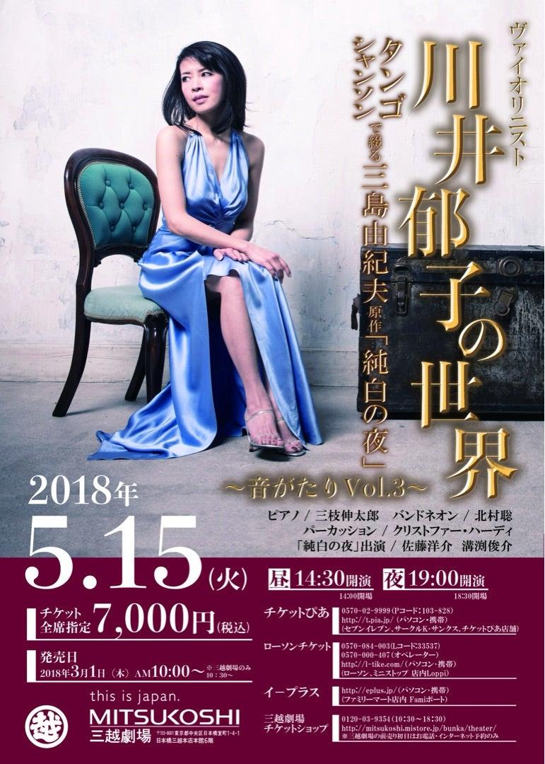 出演情報】『ヴァイオリニスト 川井郁子の世界 音がたり -Vol.3 ...