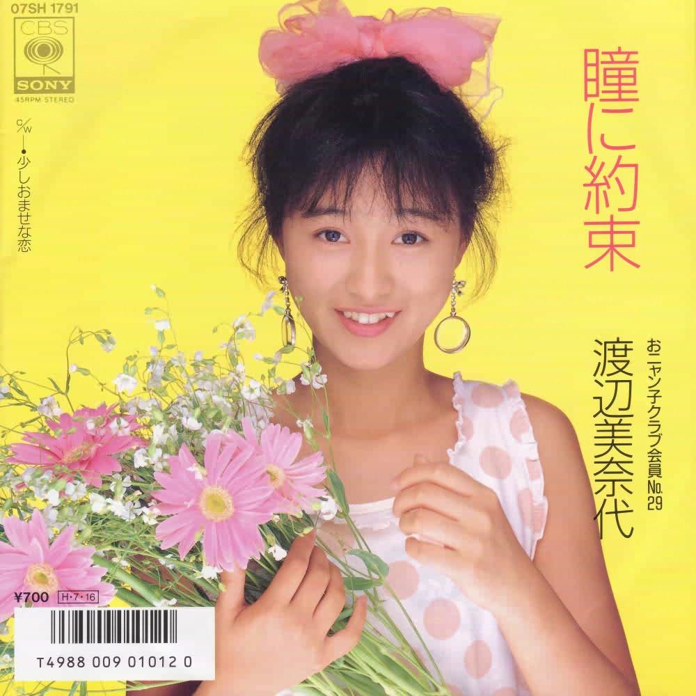 80年代アイドルソングで昭和の夏のノスタルジーに浸る by A