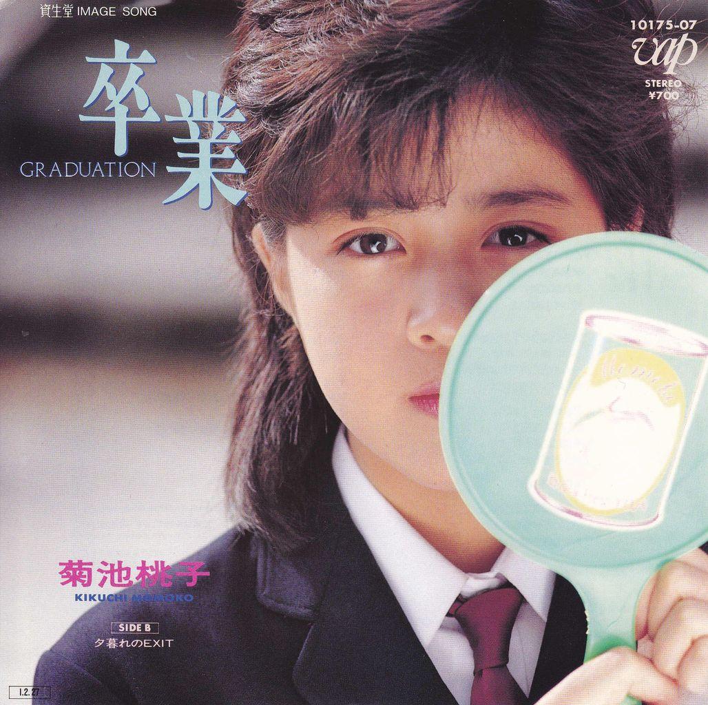 80年代アイドル⑫おニャン子クラブ   Chameleon Cafe