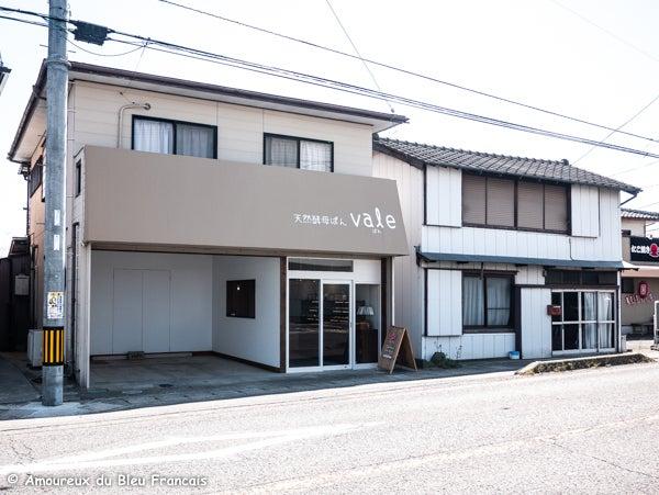 vale ヴァレ(板野郡北島町)〜...