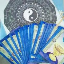 【1/23(水)梅田】宿曜占星術ってどんな占い?お茶会の記事に添付されている画像