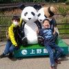 上野動物園の画像
