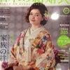 出張ヘアメイク/和装結婚式雑誌「日本の結婚式」撮影から〜①の画像