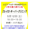 5月の小野寺優介選手フットサル教室・キーパークリニック日程!の画像