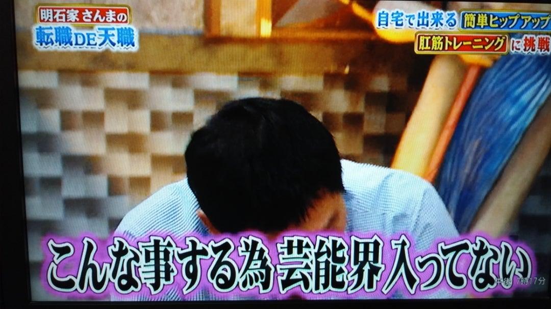 明石家さんまの転職DE天職~肛筋トレーナー~の記事より
