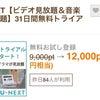 話題のドラマ♡即1200円GET!●GWお得に外食&ケーキの画像
