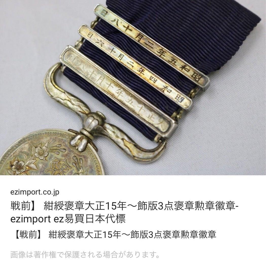 紫綬褒章と国民栄誉賞