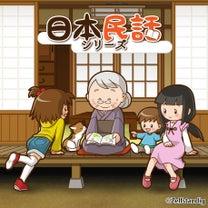 【制作一覧】日本民話シリーズボイスドラマCD 近畿地方編の記事に添付されている画像