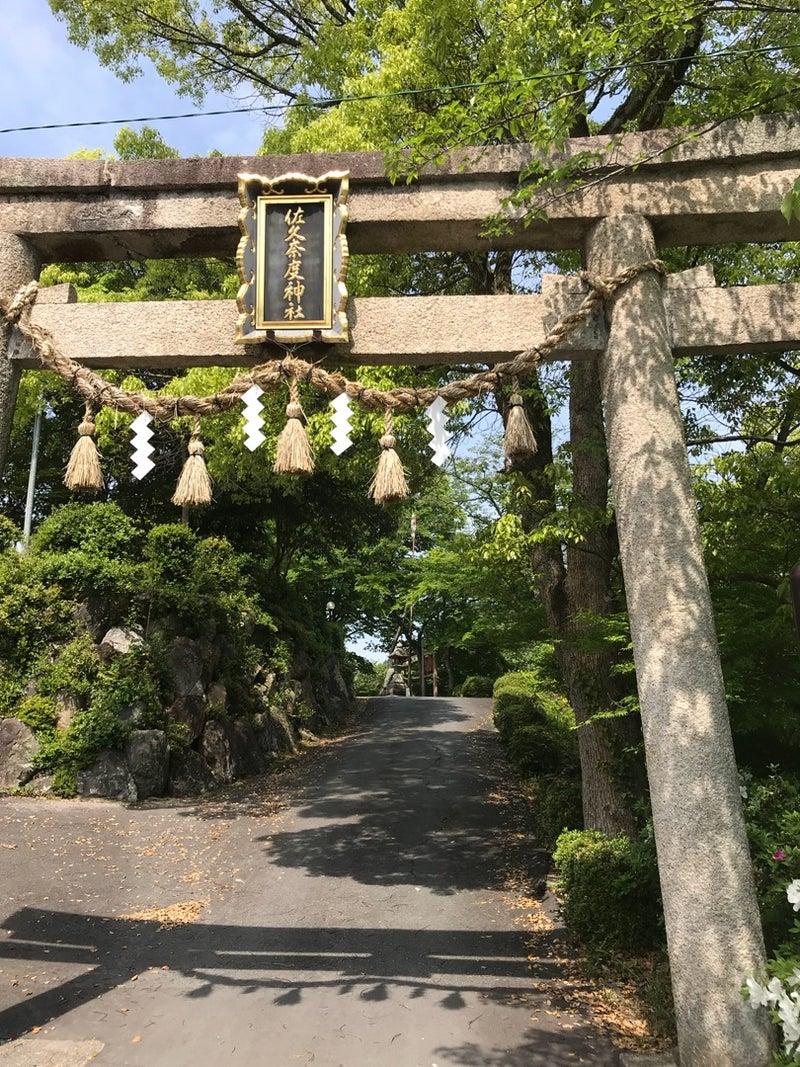祓戸四神の神社へ | 【和歌山】...
