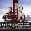 東京幕末GARAGE初公演、いよいよ本日です!の画像