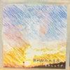 レコーディング作品紹介 vol.7 セキシュウゴ『ひとえそら』の画像
