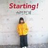 レコーディング作品紹介 vol.8 かただす『Starting!』の画像