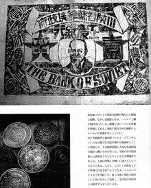 ソビエト紙幣2