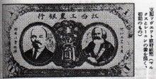 ソビエト紙幣
