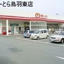 本日は、ぎゅーとら鳥羽東店と御薗店(固定店舗)の2店舗で販売しています♪の記事に添付されている画像