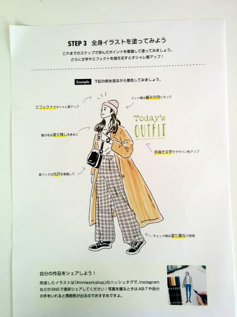 ファッションイラスト入門で、失敗しました。 | 画材屋bokoのお絵かきブログ