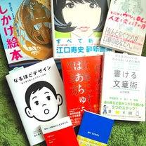 最近本ばかり買っている件。の記事に添付されている画像