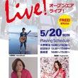 5月のライブ情報 〜…