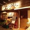 淀川区の美味しいお店~居酒屋編~の画像