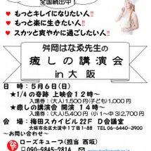 5月6日(日) 大阪…