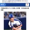 松坂投手の大復活から分かったピッチングの極意!の画像
