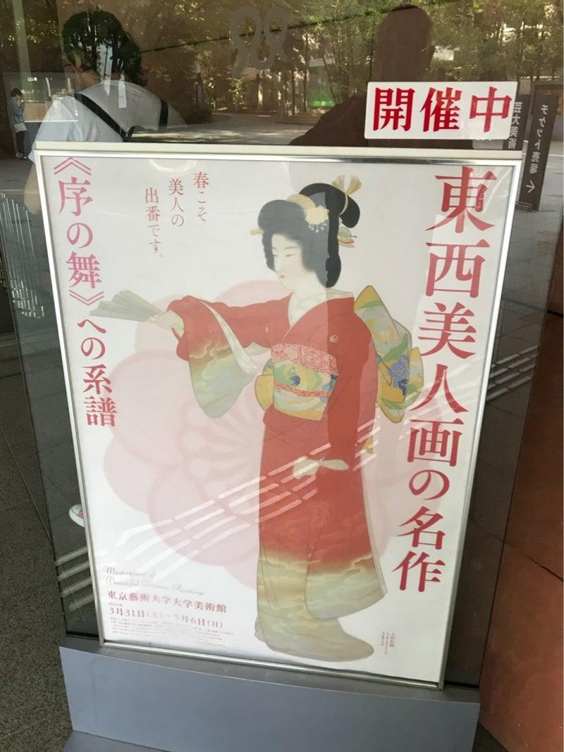 東西美人画の名作 序の舞 への系譜 藝大美術館 美術展巡り雑感