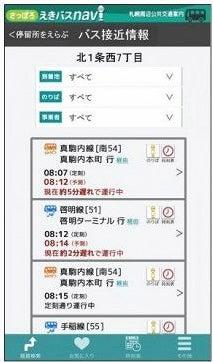 バスロケ 函館 函館の人気観光スポットはココ!車なしでも大丈夫!バスで巡る1日モデルコース
