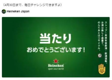 """""""ハイネケン「#オンガクと生きろ」キャンペーン""""当選"""
