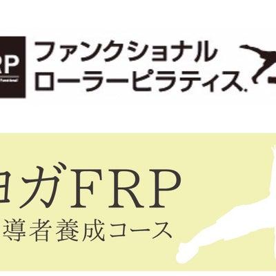 ヨガFRP養成 応用編開催しました!と、お母さん大丈夫か?の記事に添付されている画像
