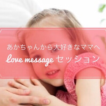 【重要】つながるあかちゃんからのラブメッセージセッション終了のお知らせ。の記事に添付されている画像