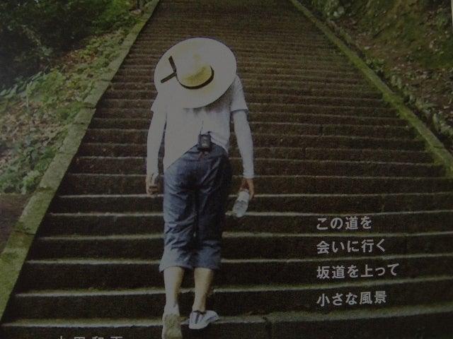 この道を/会いに行く/坂道を上って/小さな風景   海辺の休日 ...