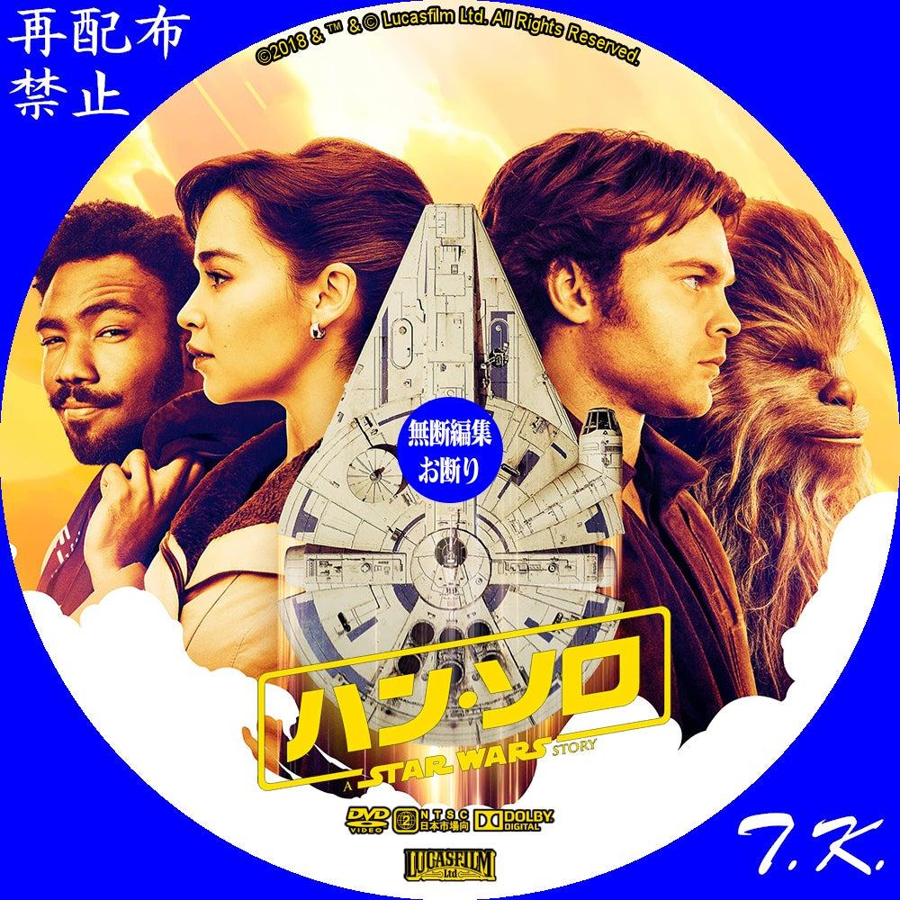 ハン・ソロ/スター・ウォーズ・ストーリー DVD/BD/3DBDラベル Part.2