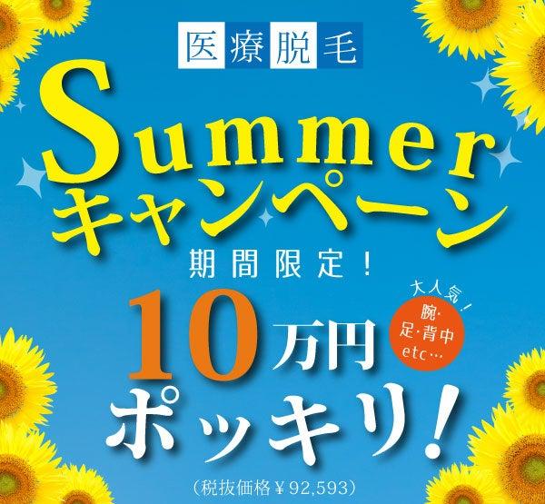 医療脱毛Summerキャンペーン