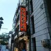 【愛知県名古屋市】ふっくら焼き鳥!一品料理食べ放題!!〜しんちゃん栄住吉店さん〜