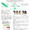 佐々木名央プロデュース公演についてのお知らせの画像